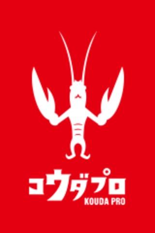 株式会社コウダプロ