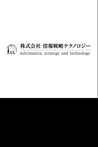 株式会社情報戦略テクノロジー